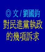 對民進黨執政的幾項訴求/◎劉國鈞