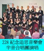 228 紀念追思音樂會半音合唱團演唱