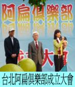 0307台北阿扁俱樂部成立大會