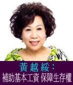 黃越綏:補助盲胞基本工資 保障生存權