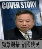 楊志良:頻繁選舉 禍國殃民