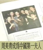 周美青成為「中國」第一夫人?