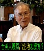 陳榮儒:台美人的美國護照出生地怎麼寫?