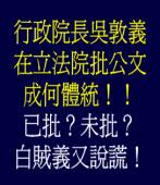 行政院長吳敦義在立法院批公文,成何體統!