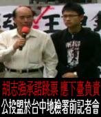 3/22 公投盟於台中地檢署前記者會