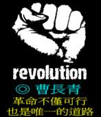 曹長青:革命不僅可行,也是唯一的道路