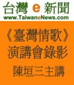 《台語文系列》 台灣情歌