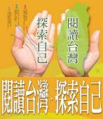 「閱讀台灣.探索自己」