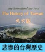 悲慘的台灣歷史