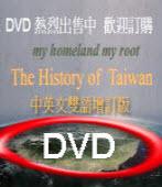 The History of Taiwan 悲慘的台灣歷史DVD出售中