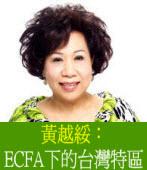 ECFA下的台灣特區 ◎文/黃越綏