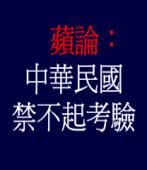 蘋論:中華民國禁不起考驗