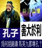 長青論壇 4/02﹕為何胡錦濤 馬英九都尊孔?