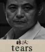《眼淚》信手拈來諷時政