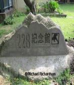 台北市228和平公園