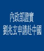 內政部證實 劉兆玄申請赴中國