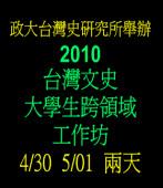 2010台灣文史大學生跨領域工作坊