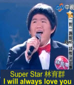 Super Star 林育群 - I will always love you.