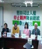 陳昭姿部落格:堅持司法人權 停止羈押陳前總統
