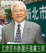 尤清宣布參選民進黨主席