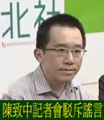 陳致中記者會  籲速放扁