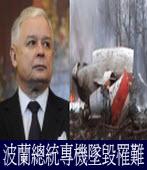 波蘭總統專機墜毀 機上近百人罹難