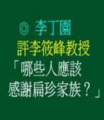 評李筱峰教授「哪些人應該感謝扁珍家族?」◎文/ 李丁園