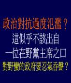 蔡英文:台灣面臨世代信任危機