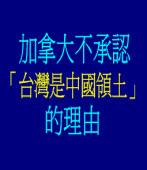 加拿大不承認台灣是中國領土的理由
