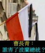 曹長青:誰害了波蘭總統?