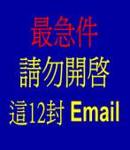 最急件:請勿開啟這12封Email
