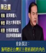 重新探討:施明德在台灣民主發展過程的角色