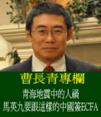 曹長青專欄╱青海地震中的人禍 ——馬英九要跟這樣的中國簽ECFA