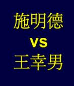 施明德 vs. 王幸男 /文◎陳儀深