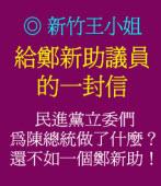 給鄭新助議員的一封信/文◎新竹王小姐