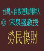 勞民傷財 /◎宋泉盛教授