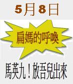 「扁媽的呼喚」5月8日走上街頭捍衛陳水扁司法人權