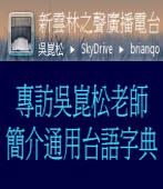 專訪吳崑松老師 - 簡介通用台語字典