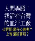 人間異語:我活在台灣的血汗工廠