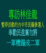 《專訪林佳龍》暫停活動的台中市長擬參選人