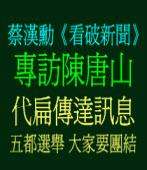 蔡漢勳專訪陳唐山 /探扁記