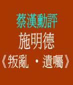 蔡漢勳評 施明德《叛亂 •遺囑》