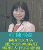 關於ECFA-重大法案簽訂需要人民同意書/陳昭姿