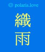 織雨 / ◎ polaris.love
