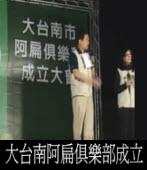 4/23大台南阿扁俱樂部成立