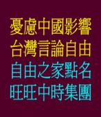 憂慮中國影響台灣言論自由 自由之家點名旺旺中時集團