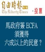 馬政府簽 ECFA, 須獲得六成以上的民意 ?