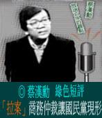「拉案」商務仲裁讓國民黨現形/◎蔡漢勳