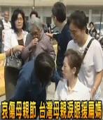 哀傷母親節 台灣母親淚援扁媽