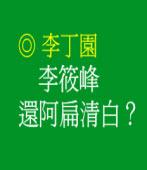 李筱峰還阿扁清白!?◎文/ 李丁園